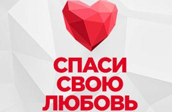 Спаси свою любовь сегодняшний выпуск