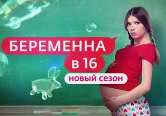 Беременна в 16 Россия 3 сезон