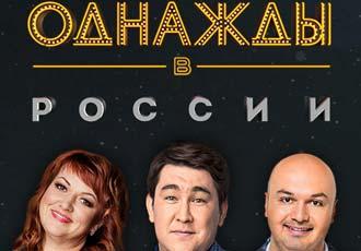 смотреть Однажды в России