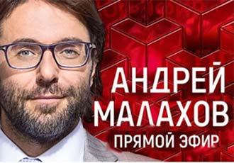 Прямой эфир с Малаховым сегодняшний выпуск