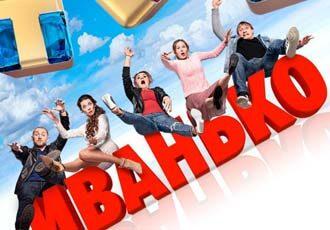 Сериал Иванько на ТНТ смотреть онлайн