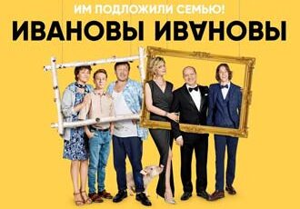 Сериал Ивановы - Ивановы смотреть онлайн
