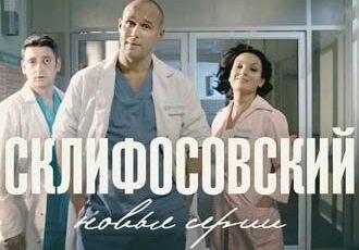 Склифосовский сериал смотреть онлайн