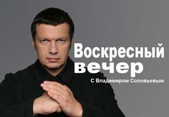 Воскресный вечер с Владимиром Соловьевым последний выпуск