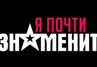 Я почти знаменит на Первом канале