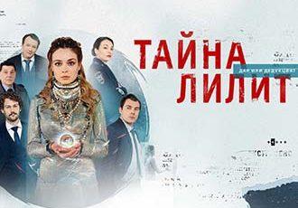 Тайна Лилит сериал смотреть онлайн все серии бесплатно